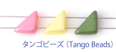 タンゴビーズ(Tango Beads)